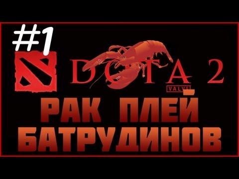 видео: #1 rakplay - Батрудинов