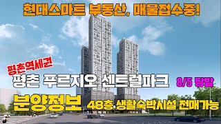 평촌 푸르지오 센트럴파크 분양 당첨자발표 로얄동호수 시…