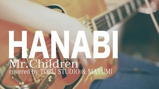 女性が歌う HANABI / Mr.children