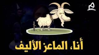 Download Video أنا الماعز الاليف MP3 3GP MP4