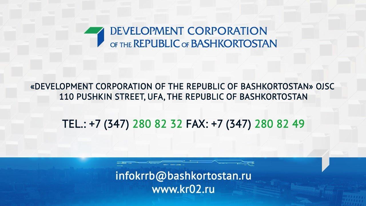 About the Development Corporation of the Republic of Bashkortostan (EN)