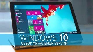 Windows 10 - обзор финальной версии