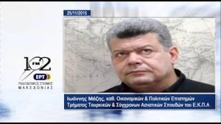 25Νοε - Ο Καθηγητής Ιωάννης Μάζης στο ΡΣΜ της ΕΡΤ3