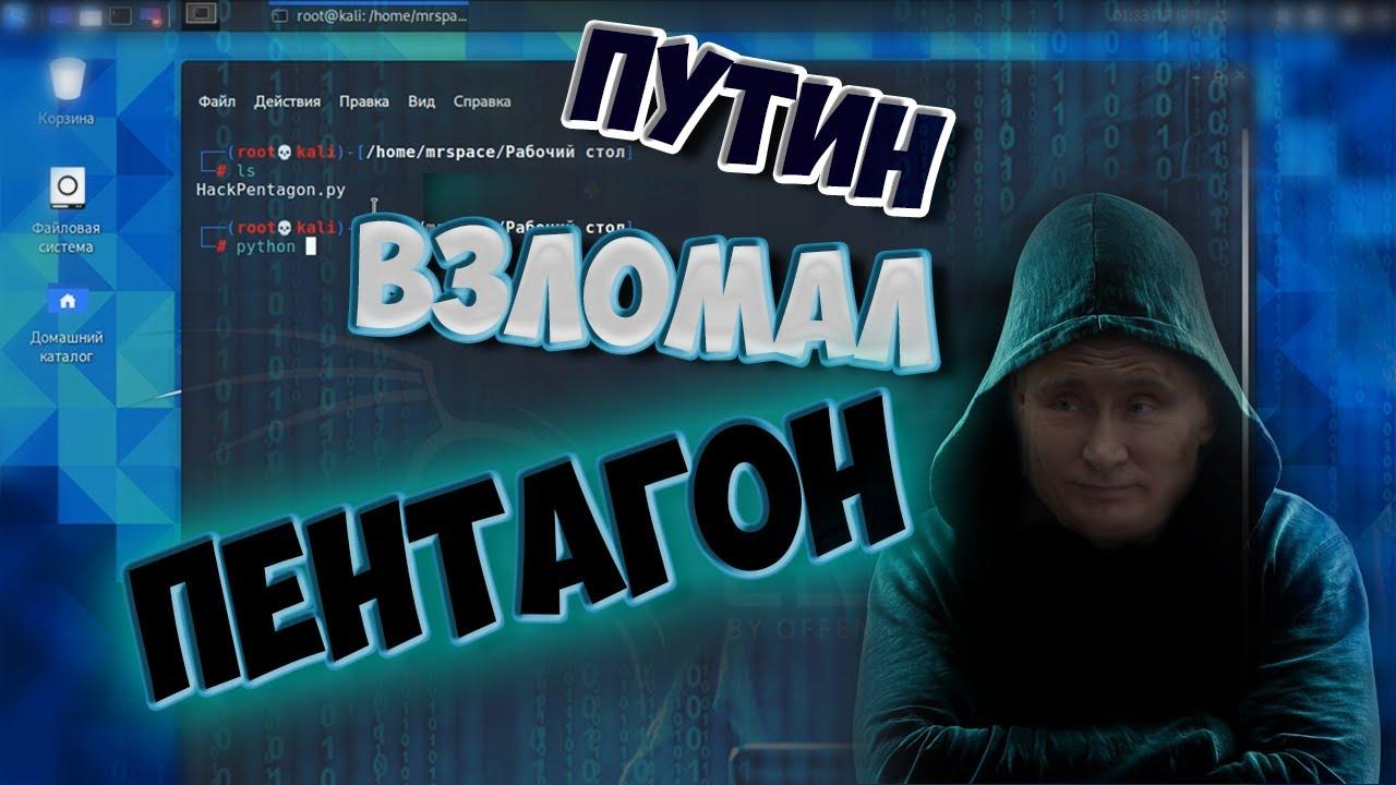 Путин взломал Пентагон (монтаж, прикол)