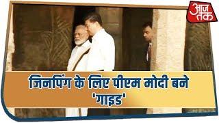 PM Modi और Xi Jinping की हुई मुलाकात, दोनों ने मिलकर देखा अर्जुन की तपोस्थली