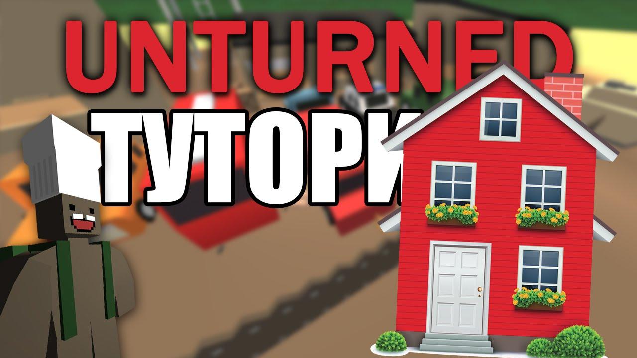 [Unturned] Туториал. Как построить базу/виллу/дом (ВТОРОЙ ЭТАЖ)