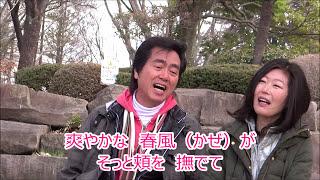 定禅寺ロマンをヒットさせたデュエットコンビ、梶原あきらさんと伊東純子さんが再びタッグを組んで贈る杜の都のご当地ソングです.