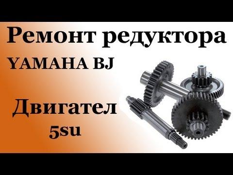 СВОИМИ РУКАМИ: Ремонт редуктора скутера Yamaha BJ (5SU)