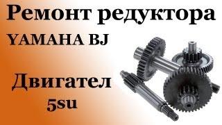 O'zim: scooter Yamaha bu BJ hamda gearbox (5SU)Ta'mirlash