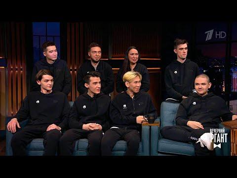 Команда Team Spirit о победе на турнире по Dota 2. Вечерний Ургант.  21.10.2021
