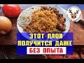 Рецепт ПЛОВА для ВСЕХ! Рассыпчатый ПЛОВ с помощью САЛФЕТОК. Настоящий Узбекский ПЛОВ. Просто повтори