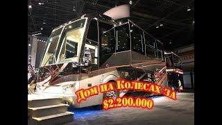 Дома на Колесах за $2.200.000 в США# Цена Жизни в вагончике или квартира в Америке