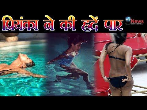 पूल में Priyanka Chopra ने पार की सारी हदें, BOLD PICS शेयर कर दिया ऐसा बयान...   PC Sizzles In Pool