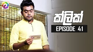 "Click Episode 41|| ""ක්ලික් ""  