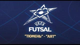 Лига чемпионов УЕФА по мини футболу АЯТ МФК Тюмень