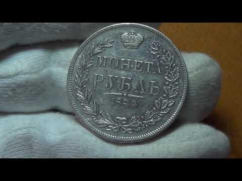 Мой Варшавский рубль MW 1844 года