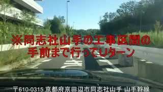 山手幹線(京都府道22号)