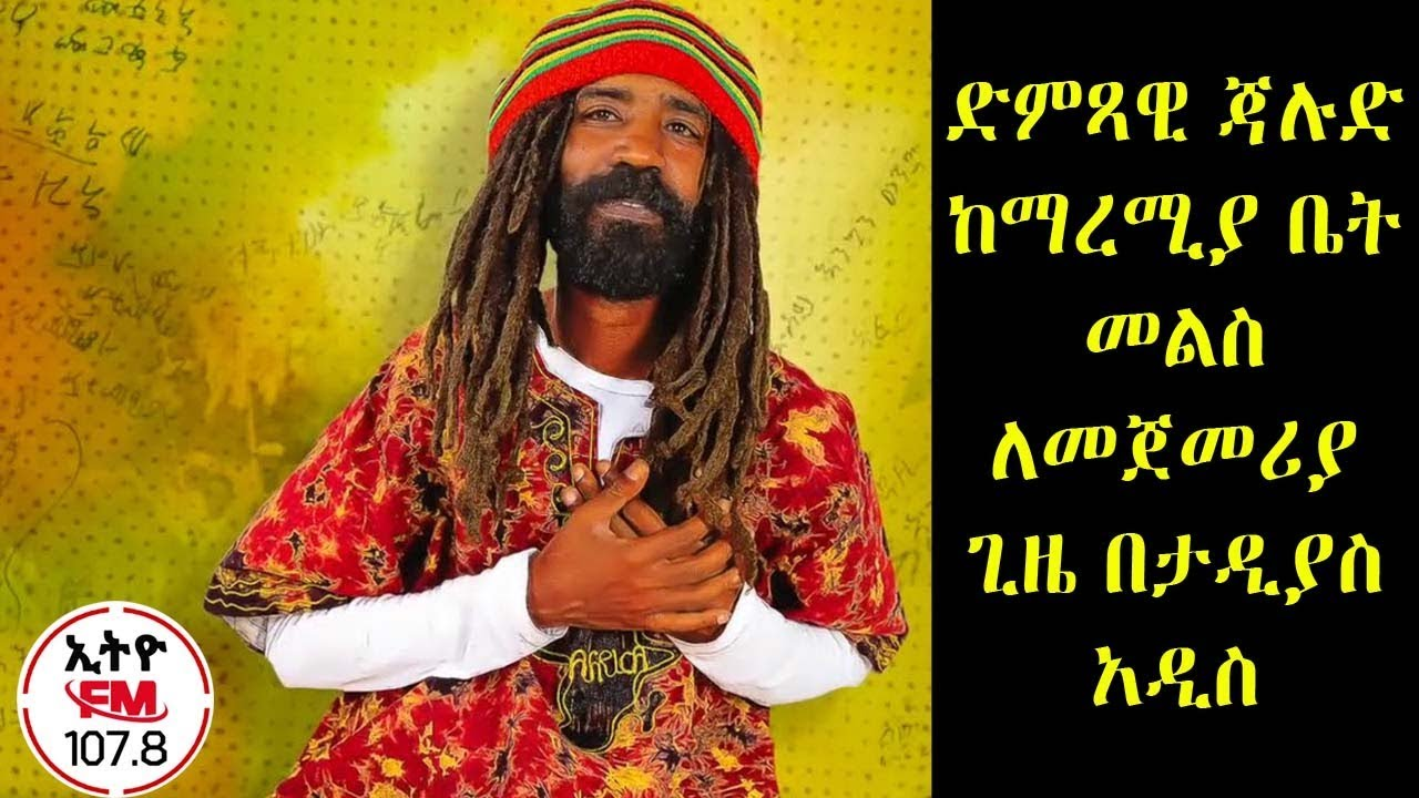 Interview With Singer Jah Lude