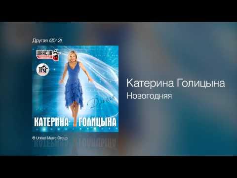 Клип Катерина Голицына - Новогодняя