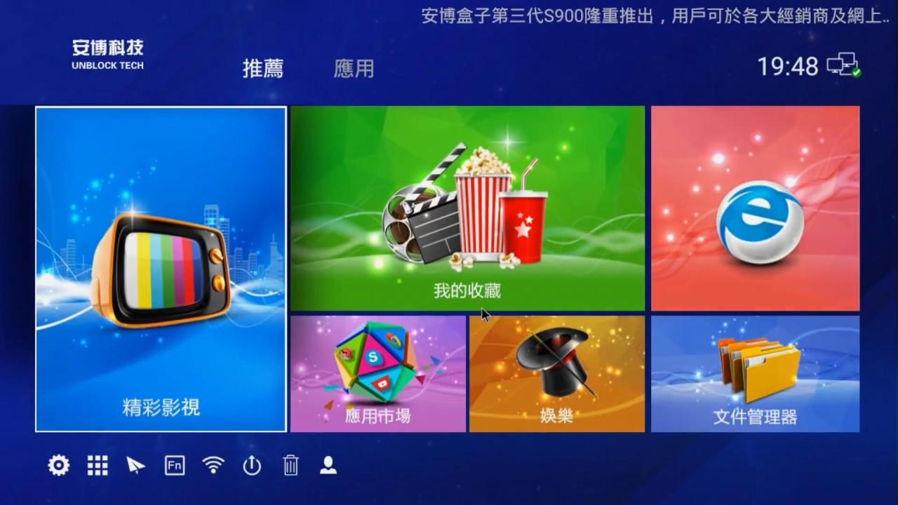 憶萱數位3C-安博盒子3代 K9pro 全球直播頻道節目表 網路機上盒 非S900 - YouTube