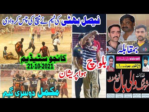 Download بلوچ ہوا پریشان - Akhtar Baloch VS Faisal Bhatti | 21-10-2021 Kanju Stadium New Match | Volleyball