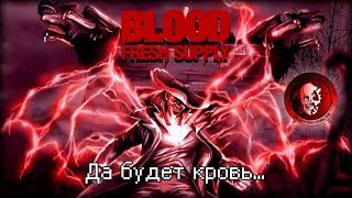 Огонь и кровь (Blood: Fresh Supply) / Общаемся и играем