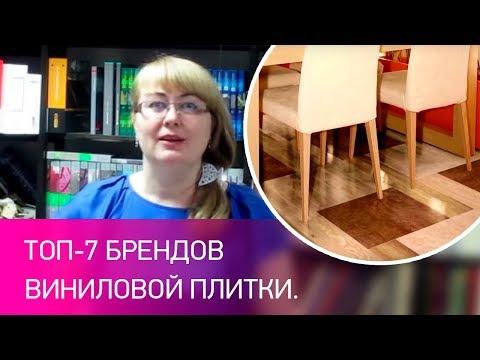 ТОП-7 ЛУЧШИХ БРЕНДОВ ПВХ ПЛИТОК (ЦЕНА/КАЧЕСТВО)