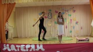 Танец в школе на 8 марта.