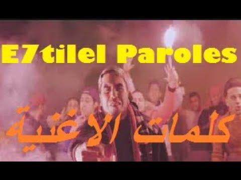 klay ft Sanfara  E7tilel  إحتلال  || (PAROLES كلمات LYRICS )