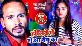 होलिये में रोआ देबु का | #Pawan Sharma का सुपरहिट होली गीत 2020 | Holiye Me Rowa Debu Ka