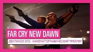 FAR CRY NEW DAWN | ДВУЛИКОЕ ЗЛО - КИНЕМАТОГРАФИЧЕСКИЙ ТРЕЙЛЕР