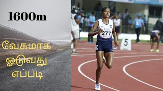 1600meters Running Tips (Tamil) | How to run faster 1600meters (Tamil) | Run 1600mtrs under 5.30mins