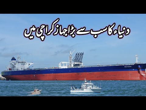 Giant Ships at Karachi Port Sindh Pakistan | Kemari to Manor