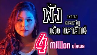 พัง -INDIGO cover by เต้น นรารักษ์ #INDIGO #TENNARARAK #พัง