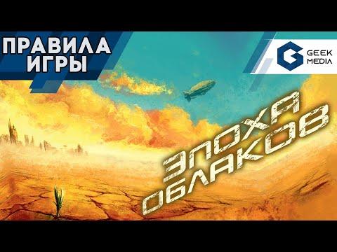 ЭПОХА ОБЛАКОВ - как играть в настольную игру (видео-правила)