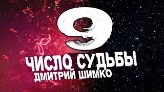 "Число Судьбы ""9"". Астротиполог - Нумеролог - Дмитрий Шимко"