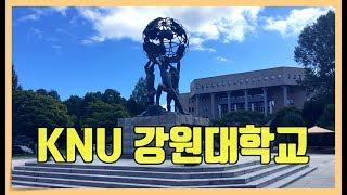 Kangwon National University (KNU) in Chuncheon. 강원대학교 춘천캠퍼...