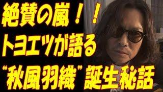 """動画タイトル ▽▽ 朝ドラ「半分、青い。」豊川悦司が語った""""秋風先生誕生..."""
