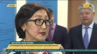 В Казахстане сдержат цены на 105 наименований лекарств