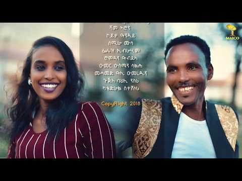 """Maico Records- New Eritrean Saho song """"ኮዋዶረ""""  By Mohamed Osman & Nejat Ahmed  Official Video-2018 """