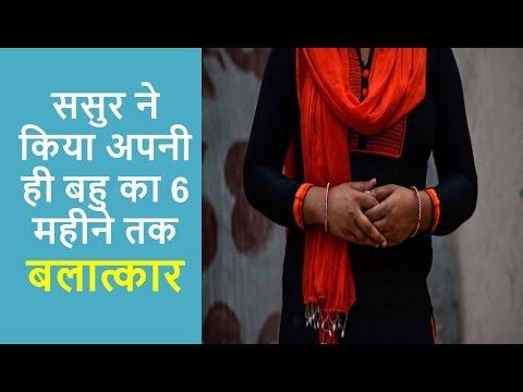 ससुर ने किया अपनी ही बहु का 6 महीने तक बलात्कार !!