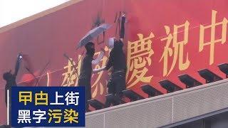 香港湾仔黑衣人上街 乱喷黑字污染 | CCTV
