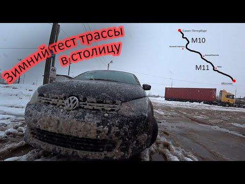 Трасса Москва Петербург зимой - М10 и М11: расстояние, стоимость, состояние