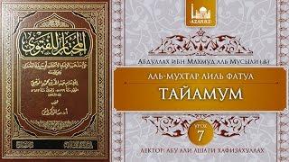 «Аль-Мухтар лиль-фатуа» - Ханафитский фикх. Урок 7 - Тайамум | www.azan.kz