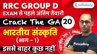 1:30 PM - RRB Group D 2019-20 | GK by Rohit Kumar | Indian Culture (Part-1)