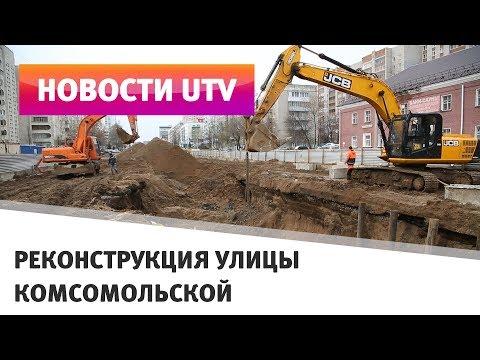 UTV. Шесть полос и десятки вырубленных деревьев. Как в Уфе проходит ремонт улицы Комсомольской
