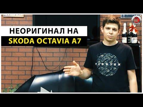 Запчасти на Skoda Octavia A7. Стоит ли покупать неоригинал на Шкоду?