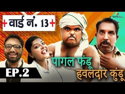 Ward NO 13 - Episode 2 || पागल फंडू हवलदार कुंडू || New Popular Haryanvi Comedy 2019 || Famesky