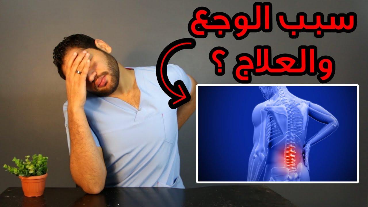 علاج الم اسفل الظهر واهم اسباب وجع اسفل الظهر | دكتور كريم رضوان