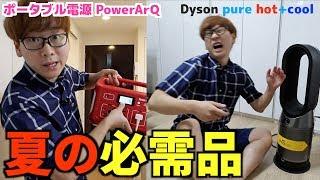 【Jちゃんの最後の動画】日本での生活!夏の必需品レビュー|ポータブル電源PowerArQ&Dyson pure hot+cool